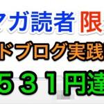 日給6531円
