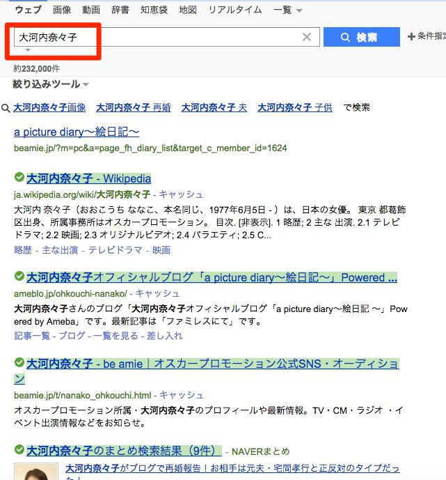 「大河内奈々子」の検索結果_-_Yahoo_検索