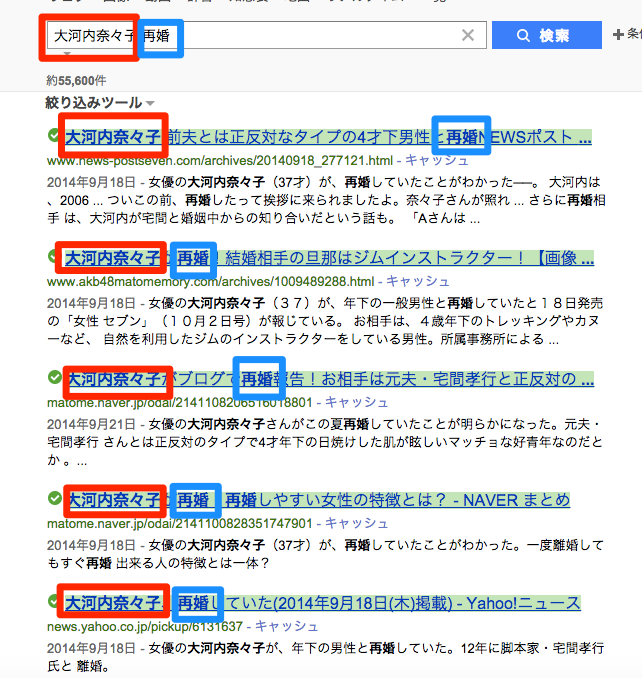 「大河内奈々子_再婚」の検索結果_-_Yahoo_検索