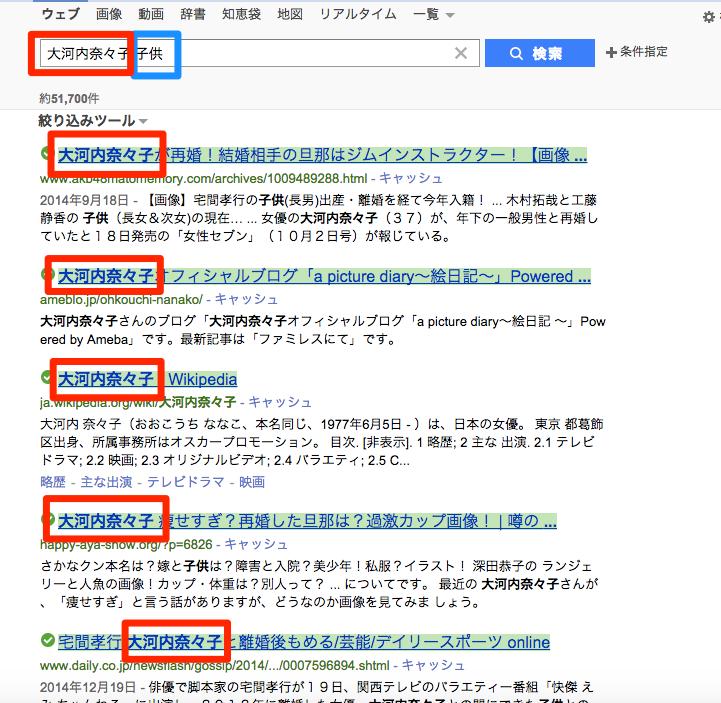 「大河内奈々子_子供」の検索結果_-_Yahoo_検索