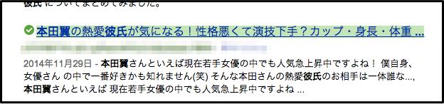 「本田翼_彼氏」の検索結果_-_Yahoo_検索