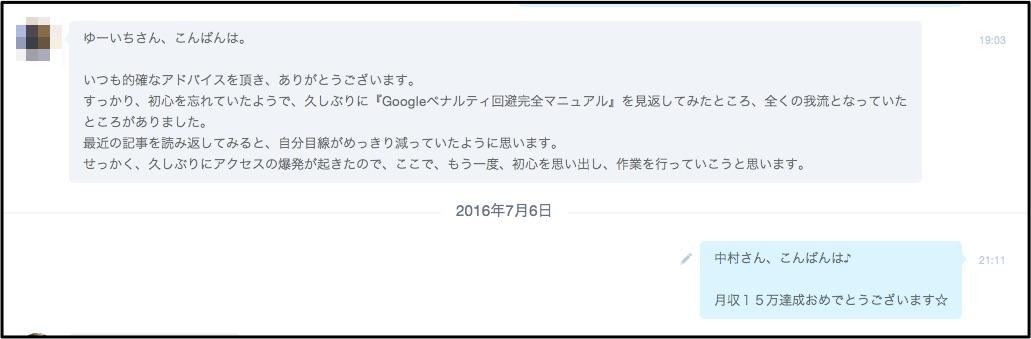 yuichi-skype